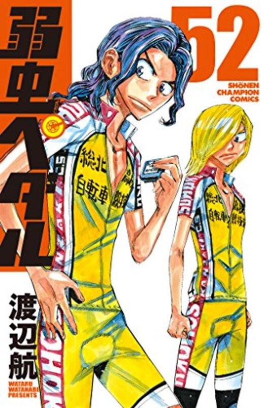 弱虫ペダル(52): 少年チャンピオン・コミックス