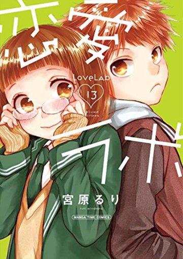 恋愛ラボ(13) (まんがタイムコミックス)