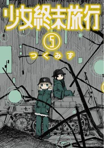 少女終末旅行(5): バンチコミックス