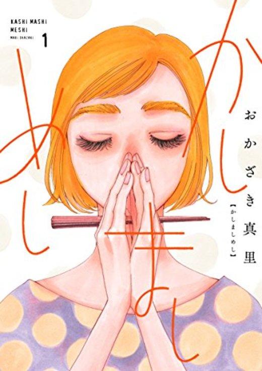かしましめし 1 (フィールコミックス)
