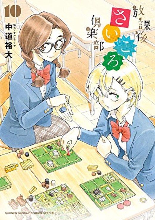 放課後さいころ倶楽部(10): ゲッサン少年サンデーコミックス