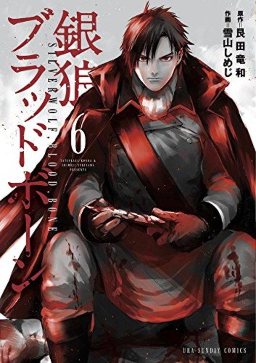 銀狼ブラッドボーン 6 (裏少年サンデーコミックス)