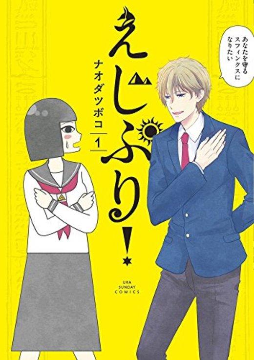えじぷり! 1 (裏少年サンデーコミックス)
