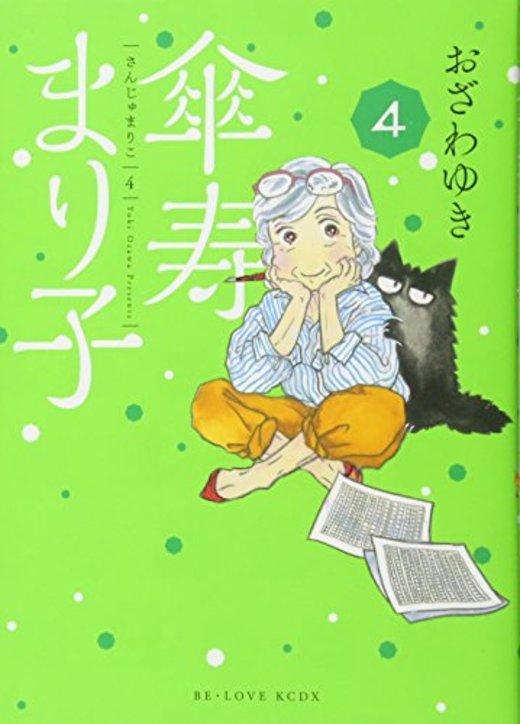 傘寿まり子(4) (KCデラックス BE LOVE)
