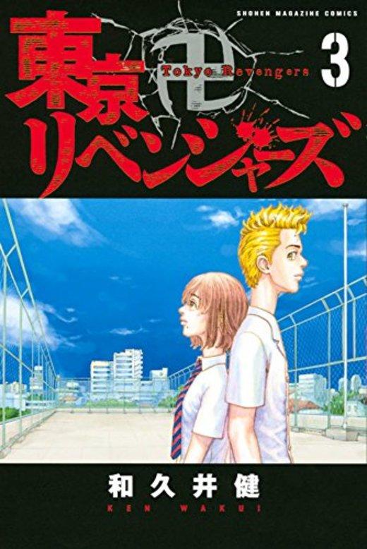 東京卍リベンジャーズ(3): 週刊少年マガジン