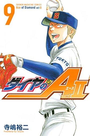 ダイヤのA act2(9) 通常版: 週刊少年マガジン