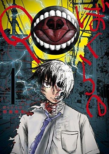ぼくらのQ 1 (裏少年サンデーコミックス)