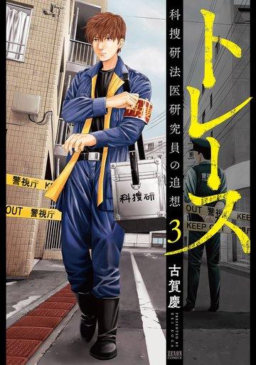 トレース 科捜研法医研究員の追想(3): ゼノンコミックス