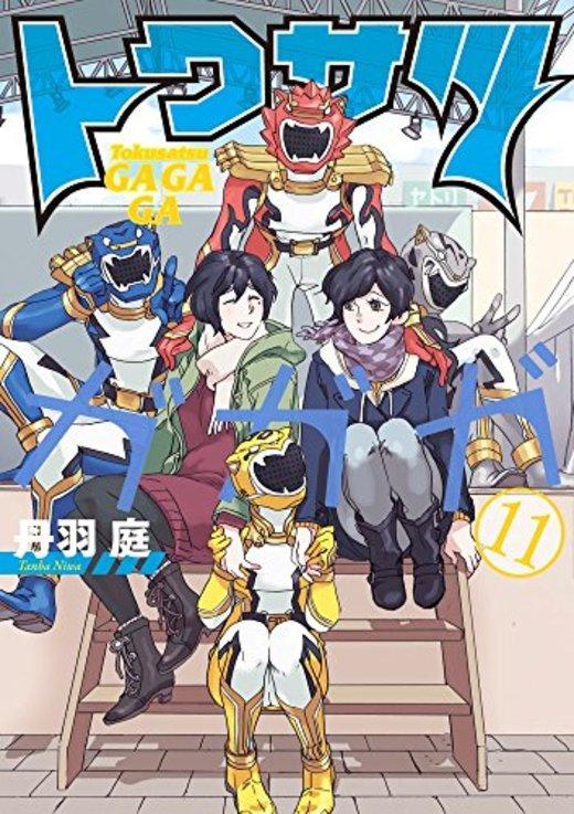 トクサツガガガ 11 (ビッグ コミックス)