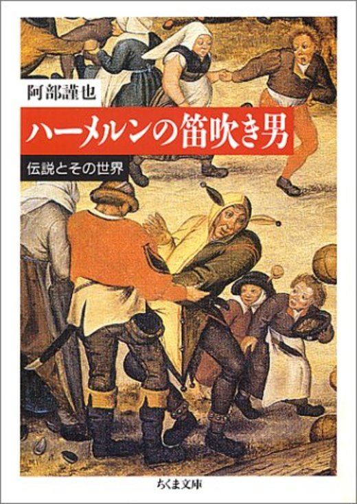 ハーメルンの笛吹き男―伝説とその世界 (ちくま文庫)