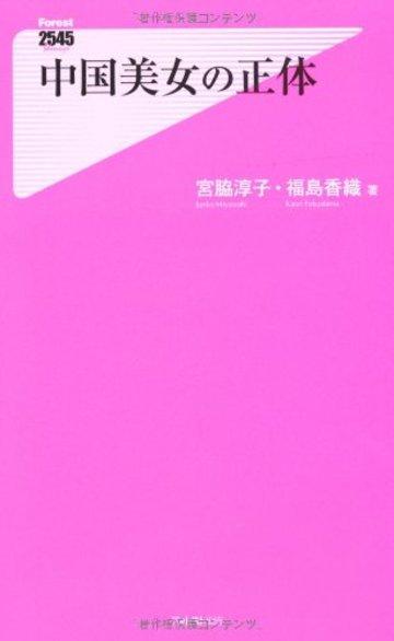 中国美女の正体 (フォレスト2545新書)