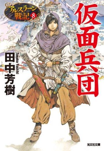 仮面兵団: アルスラーン戦記8 (光文社文庫)