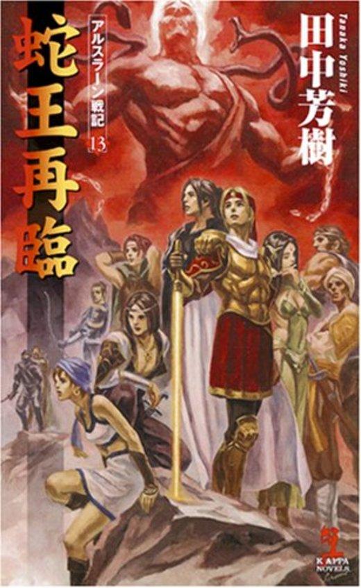 蛇王再臨 アルスラーン戦記13 (カッパ・ノベルス)