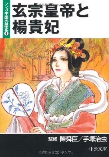 玄宗皇帝と楊貴妃―マンガ中国の歴史〈4〉 (中公文庫)