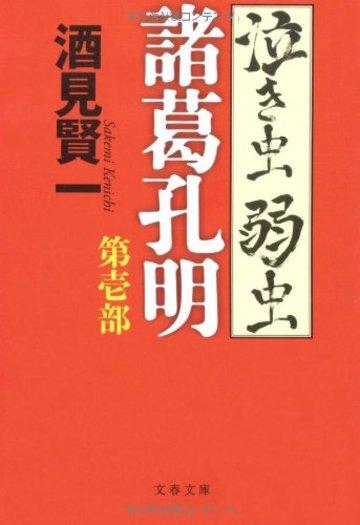 泣き虫弱虫諸葛孔明〈第1部〉 (文春文庫)
