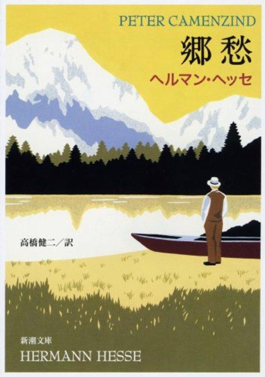 郷愁―ペーター・カーメンチント (新潮文庫)