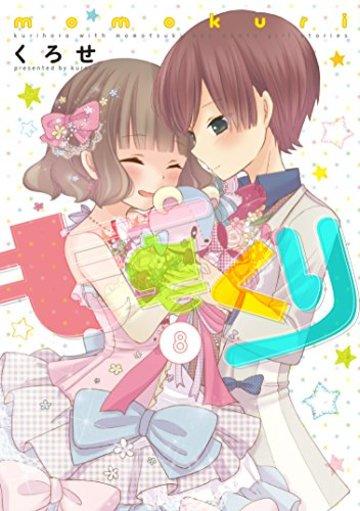 ももくり(8) (アース・スターコミックス)