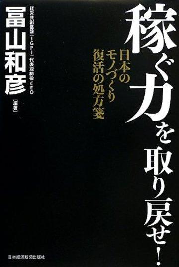 稼ぐ力を取り戻せ!―日本のモノづくり復活の処方箋