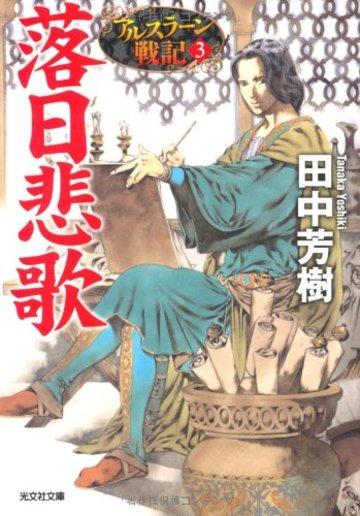 落日悲歌―アルスラーン戦記〈3〉 (光文社文庫)