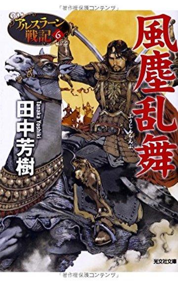 風塵乱舞: アルスラーン戦記6 (光文社文庫)