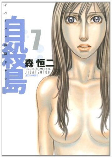 自殺島 7―サバイバル極限ドラマ (ジェッツコミックス)
