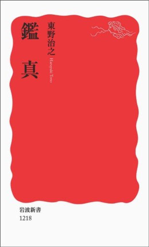 鑑真 (岩波新書)
