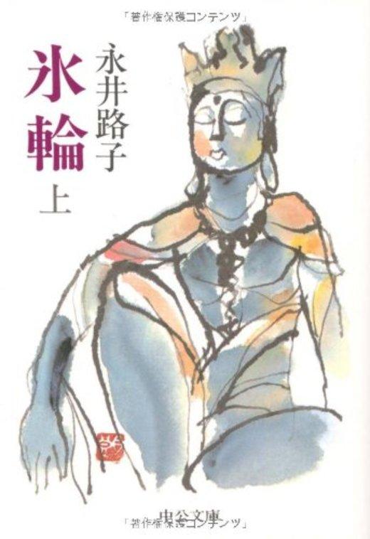 氷輪 (上) (中公文庫)
