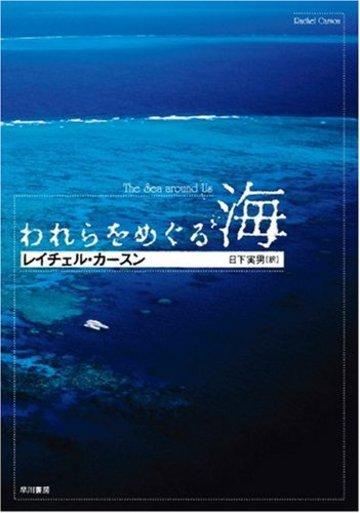 われらをめぐる海 (ハヤカワ文庫 NF (5))