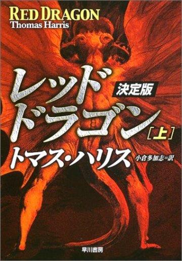 レッド・ドラゴン 決定版〈上〉 (ハヤカワ文庫NV)