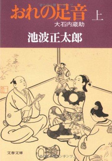 大石内蔵助 (上) おれの足音 (文春文庫)