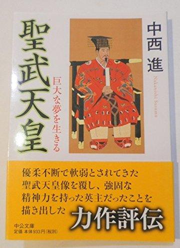 聖武天皇 - 巨大な夢を生きる (中公文庫 な 28-4)