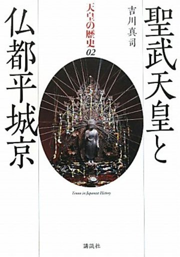 聖武天皇と仏都平城京 (天皇の歴史)