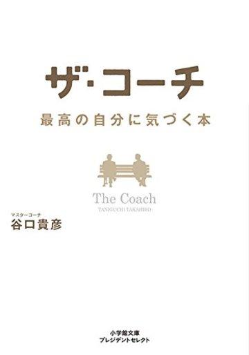 ザ・コーチ 最高の自分に気づく本 (小学館文庫プレジデントセレクト)