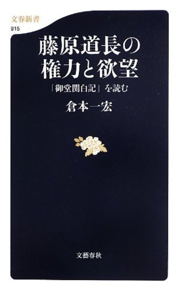 藤原道長の権力と欲望 「御堂関白記」を読む (文春新書 915)