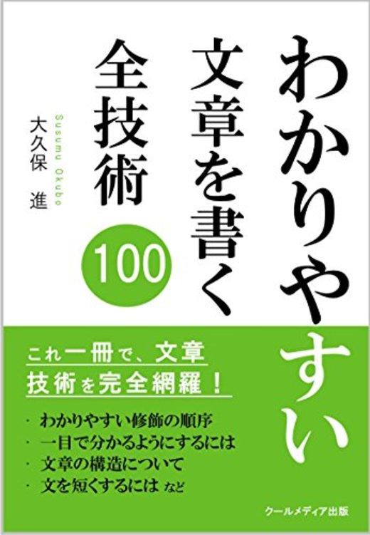 「わかりやすい」文章を書く全技術100  Kindle版