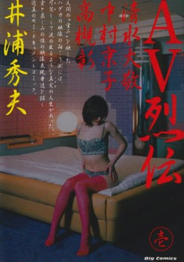 AV烈伝 1 (ビッグコミックス)