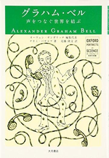 グラハム・ベル―声をつなぐ世界を結ぶ (オックスフォード 科学の肖像)