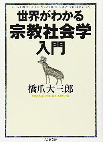 世界がわかる宗教社会学入門 (ちくま文庫)