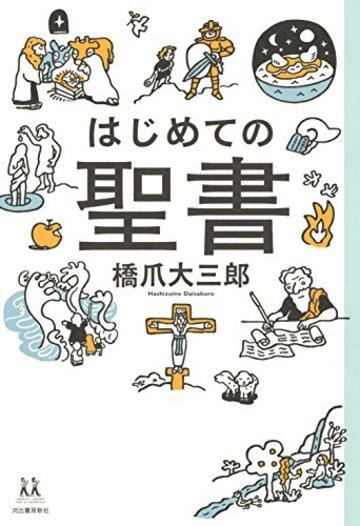 はじめての聖書 (14歳の世渡り術)