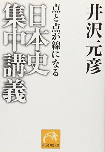 日本史集中講義―点と点が線になる (祥伝社黄金文庫)
