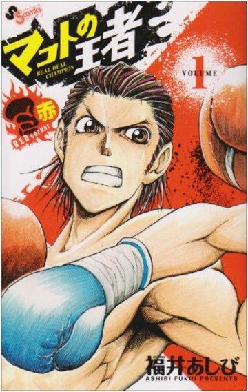 マコトの王者(赤)  1 (ゲッサン少年サンデーコミックス)
