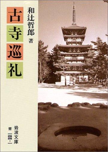 古寺巡礼 (岩波文庫)