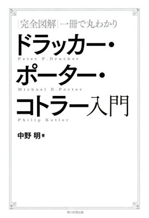 【完全図解】一冊で丸わかり ドラッカー・ポーター・コトラー入門