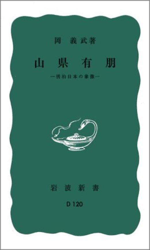 山県有朋――明治日本の象徴 (岩波新書)