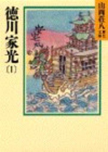 徳川家光(1) (山岡荘八歴史文庫)