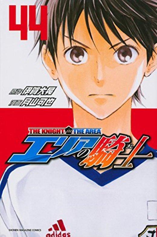 エリアの騎士(44) (講談社コミックス)