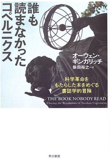 誰も読まなかったコペルニクス -科学革命をもたらした本をめぐる書誌学的冒険 (ハヤカワ・ノンフィクション)