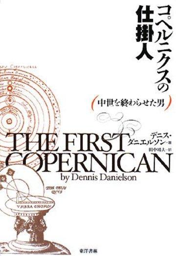 コペルニクスの仕掛人―中世を終わらせた男