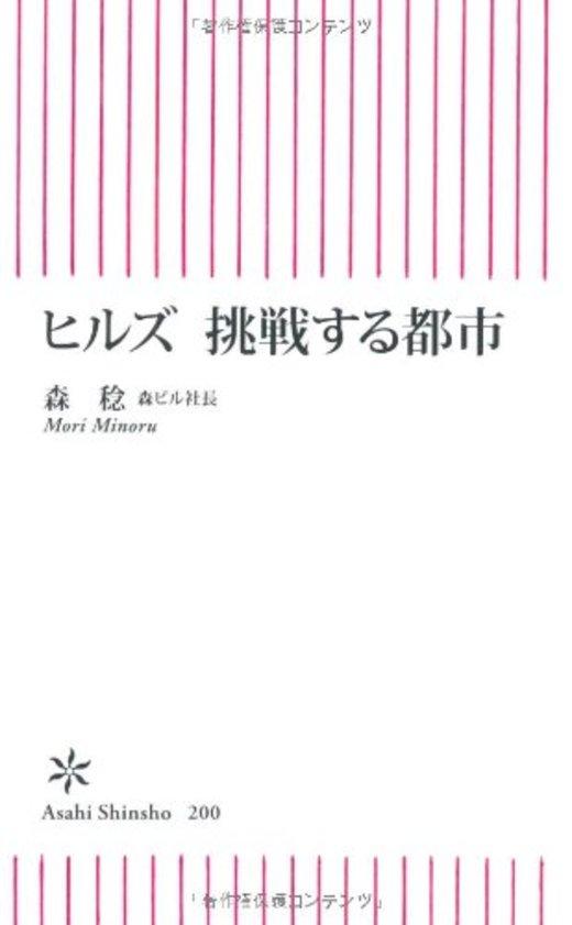 ヒルズ 挑戦する都市 (朝日新書 200)