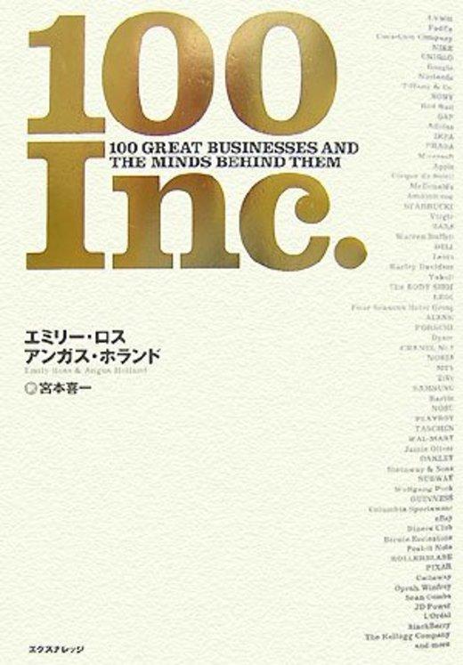 100Inc. -世界的企業100社のターニンク゛ホ゜イント